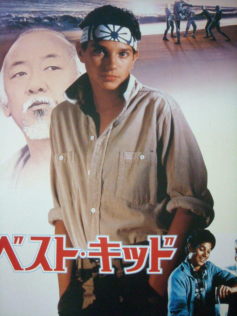 苛められ弱気な少年に勇気を与えた映画だった!「ベスト・キッド」